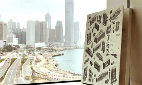 《字绘香港》大湾区首发 | 表达文字之内的情感