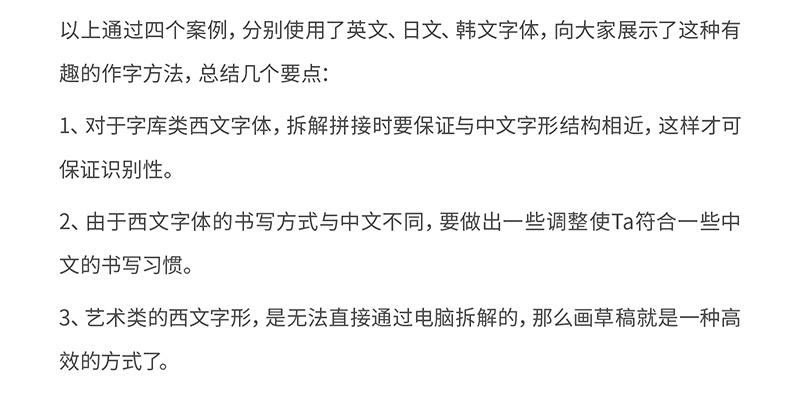 用西文来做中文字体,这个方法太机智了!