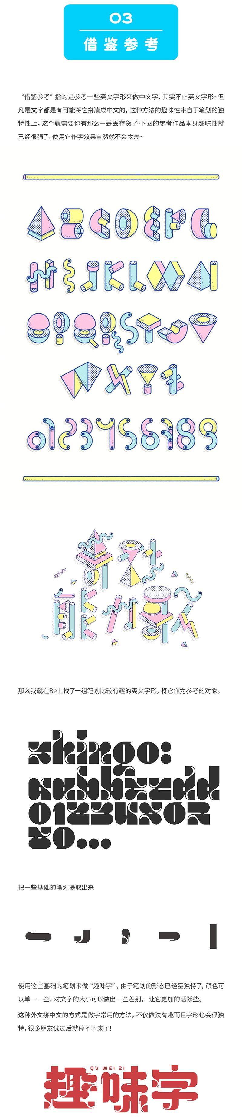 高手怎么做趣味字体?这4招帮你轻松搞定!