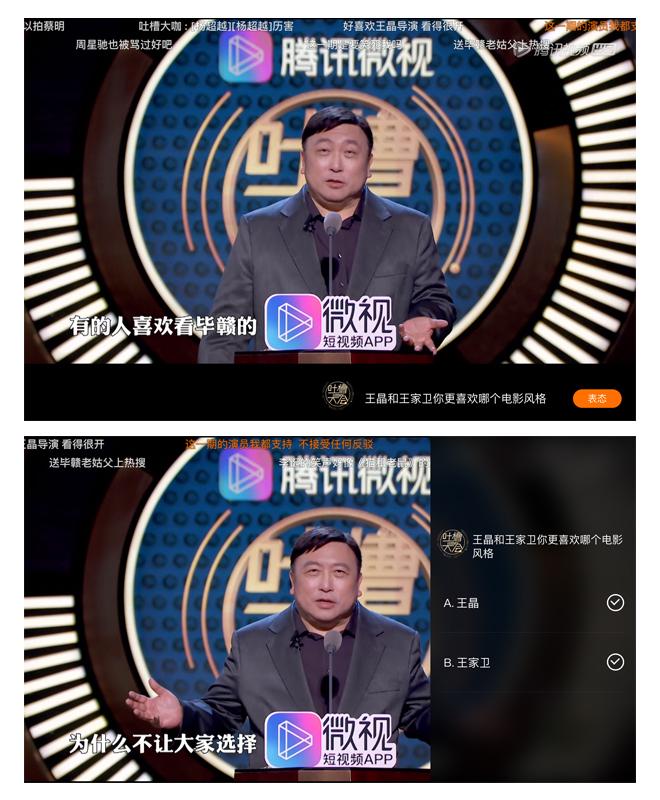 「腾讯视频」:用剧情热点触发用户的互动讨论 - www.looksinfo.com网 - UISDC