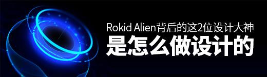 Rokid Alien背后的这2位设计大神,是怎么做设计的? - 优设网 - UISDC