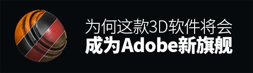 Adobe又添新??!为何这款3D软件将会成为Adobe新旗舰? - 优设网 - UISDC