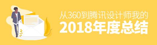 从360到腾讯设计师,我的2018年度总结 - 优设网 - UISDC