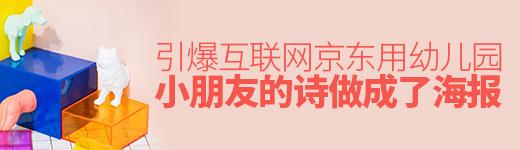 京东用幼儿园小朋友的诗做成了海报,引爆互联网! - 优设网 - UISDC