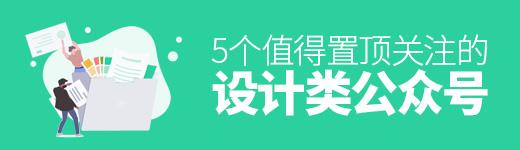 新年福利!5个值得置顶关注的设计类公众号 - 优设网 - UISDC