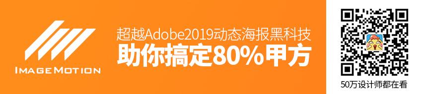 超越Adobe!2019动态海报黑科技,助你搞定80%甲方!