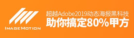 超越Adobe!2019动态海报黑科技,助你搞定80%甲方! - 优设网 - UISDC