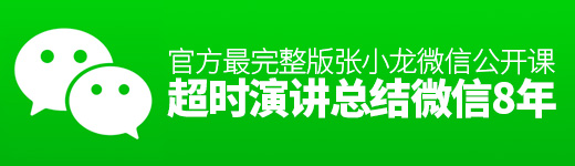 张小龙 - 优设网 - UISDC