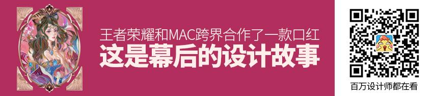 王者荣耀和 M·A·C 跨界合作了一款口红,这是幕后的设计故事