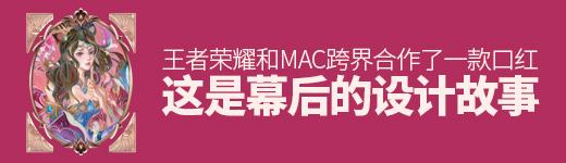 王者荣耀和 M·A·C 跨界合作了一款口红,这是幕后的设计故事 - 优设网 - UISDC
