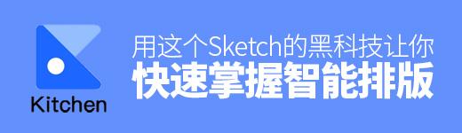 用这个 Sketch 的黑科技,让你快速掌握智能排版! - 优设网 - UISDC