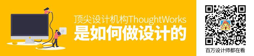 蓝湖大咖访谈!顶尖设计机构 ThoughtWorks 是如何做设计的?