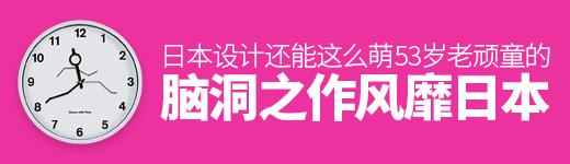 """原来日本设计还能这么萌!53岁老顽童的""""脑洞之作""""风靡日本! - 优设网 - UISDC"""
