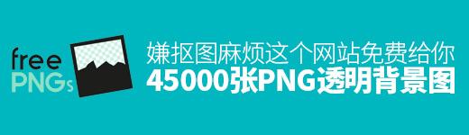 嫌抠图麻烦?这个网站免费给你45000 张PNG 透明背景图! - 优设网 - UISDC