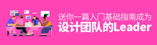 想成为设计团队的Leader?送你一篇入门基础指南! - www.looksinfo.com网 - UISDC