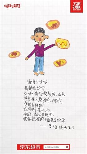 京东用幼儿园小朋友的诗做成了海报,引爆互联网!