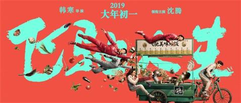 2019 春节档电影海报超全面盘点!你喜欢哪个设计?