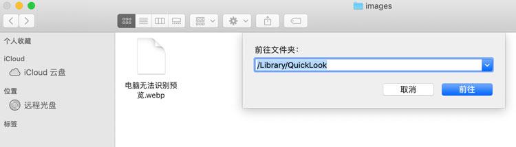 为了让电脑直接识别webp图片,我使用了这款小插件
