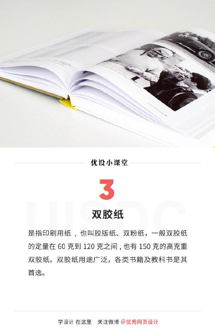 超实用!设计师需要了解的 9 种印刷常用纸张类型