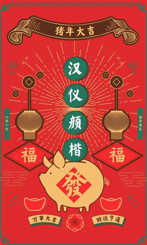 新春快乐!7款年味满满的中文字体打包下载(个人非商用)