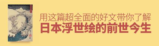 用这篇超全面的好文,带你了解日本浮世绘的前世今生(上) - 优设网 - UISDC