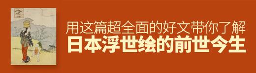 用这篇超全面的好文,带你了解日本浮世绘的前世今生(中) - 优设网 - UISDC
