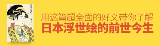 用这篇超全面的好文,带你了解日本浮世绘的前世今生(下) - 优设网 - UISDC