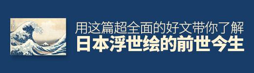 用这篇超全面的好文,带你了解日本浮世绘的前世今生(完结篇) - 优设网 - UISDC