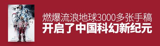 燃爆!《流浪地球》3000多张手稿,开启了中国科幻新纪元! - 优设网 - UISDC
