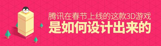 腾讯在春节上线的这款3D 游戏,是如何设计出来的? - 优设网 - UISDC
