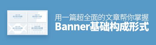 用一篇超全面的文章,帮你掌握Banner 基础构成形式 - 优设网 - UISDC