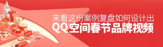 QQ 空间春节品牌视频是如何设计出来的?来看这份案例复盘! - 优设网 - UISDC