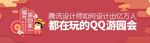 亿万人在玩的QQ游园会,是如何设计出来的? - 优设网 - UISDC