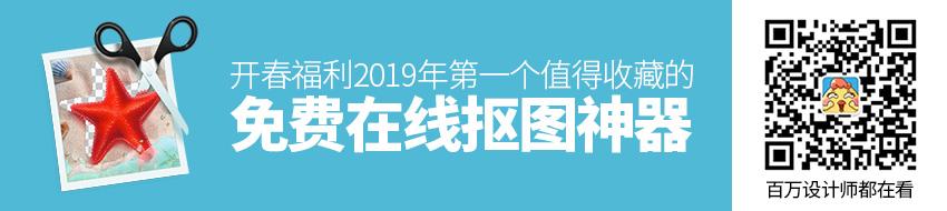 开春福利!2019年第一个值得收藏的免费在线抠图神器