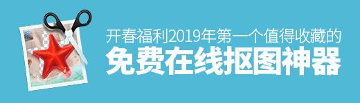 开春福利!2019年第一个值得收藏的免费在线抠图神器 - 优设网 - UISDC