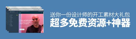 酷站推荐 - 优设网 - UISDC