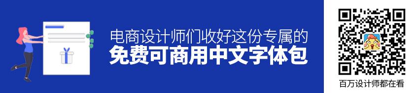 电商设计师们,收好这份专属免费可商用中文字体包!