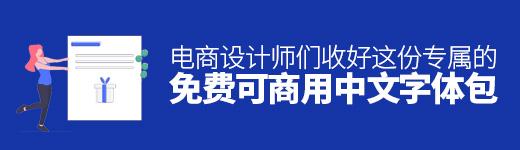 电商设计师们,收好这份专属免费可商用中文字体包! - 优设网 - UISDC