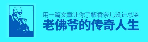 用一篇文章,让你了解香奈儿设计总监老佛爷的传奇人生 - 优设网 - UISDC