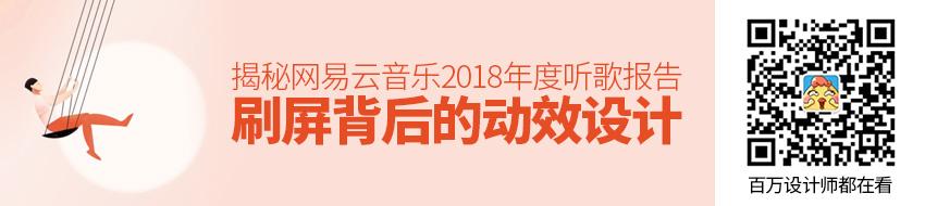 跪了!揭秘「网易云音乐2018年度听歌报告」刷屏背后的动效设计