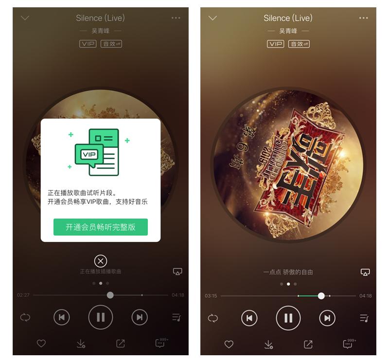 「QQ音乐」终于开放了VIP歌曲的试听服务 - 优设网 - UISDC