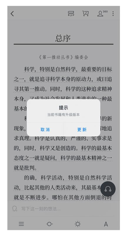 「微信读书」智能化的书籍版本更新提醒 - 优设网 - UISDC