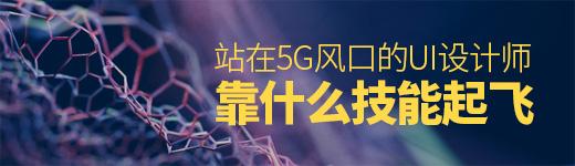 站在5G风口的UI设计师,靠什么技能起飞? - 优设网 - UISDC