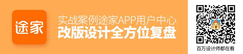 实战案例!途家APP 用户中心改版设计全方位复盘!