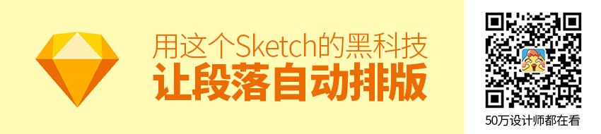 用这个 Sketch 的黑科技,让段落自动排版!