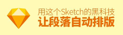 用这个 Sketch 的黑科技,让段落自动排版! - 优设网 - UISDC