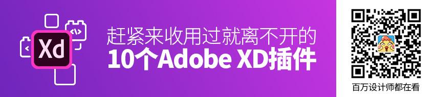 赶紧来收!10个用过就离不开的Adobe XD 插件