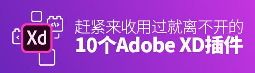 赶紧来收!10个用过就离不开的Adobe XD 插件 - 优设网 - UISDC