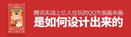腾讯实战!上亿人在玩的「QQ为我画年画」是如何设计出来的? - 优设网 - UISDC