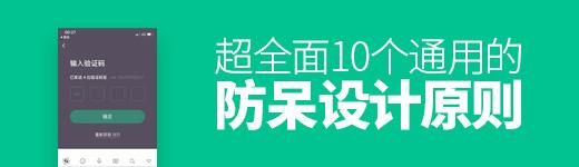 超全面!防呆设计的10个通用设计原则 - 优设网 - UISDC